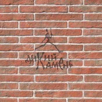Дикий Камень - Каталонский Кирпич
